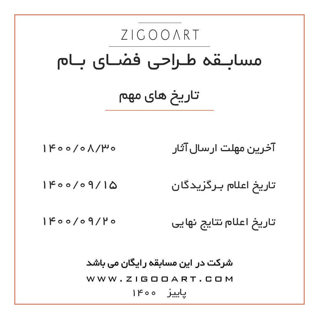 زیگوآرت-رویداد-شماره۲-مسابقه-طراحی-فضای-بام---تاریخ-های-مهم-مسابقه--19-7-1400